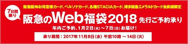 阪急会員限定福袋先行予約2018