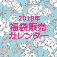 2018年福袋販売カレンダー