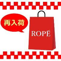 ロペ2018福袋再販再入荷img