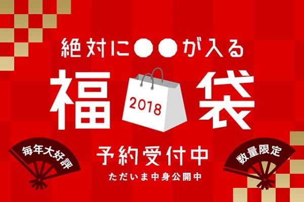 フランドル公式オンライン福袋予約2018