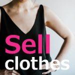 いらない服を断捨離!高価買取サイトで売るならココ