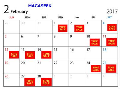 マガシーク2017年2月