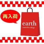 アースミュージック&エコロジー福袋再販再入荷情報