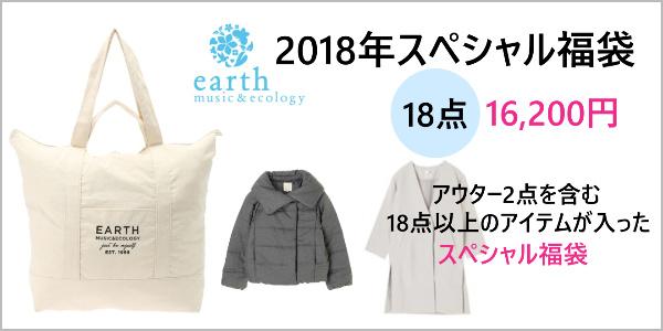 アースミュージック2018福袋スペシャル