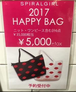 スパイラルガール2017店頭福袋