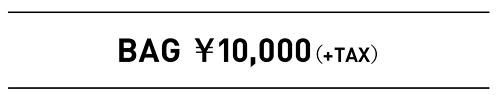 セシル福袋10000