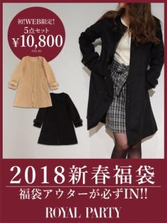 ロイヤルパーティー福袋2018公式サイト