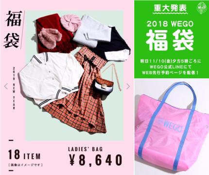 WEGO公式LINE福袋2018