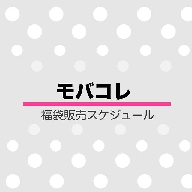 モバコレ福袋2019販売スケジュール