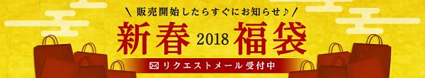 モバコレ福袋2018