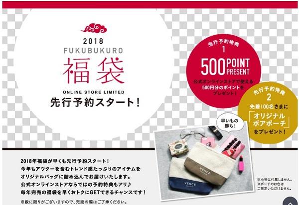 ヴァンスシェアスタイル福袋2018公式サイト600