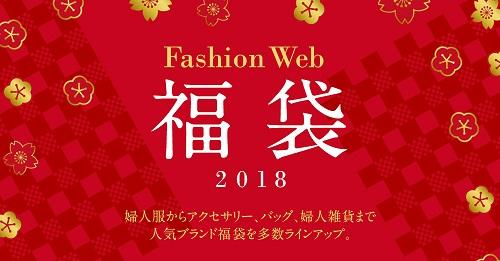 阪急ファッション2018