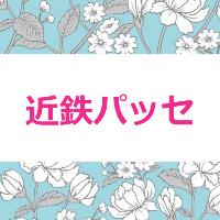 近鉄パッセ2018福袋予約カレンダー