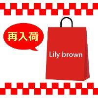 リリーブラウン2018福袋再販再入荷img