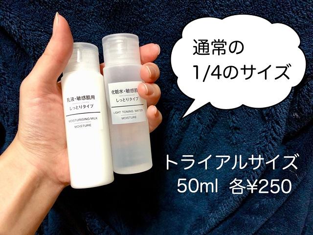 無印良品化粧水トライアルサイズ