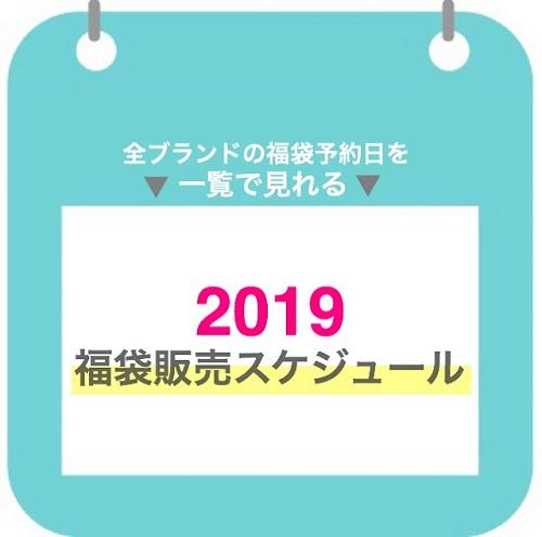 2019福袋販売スケジュール
