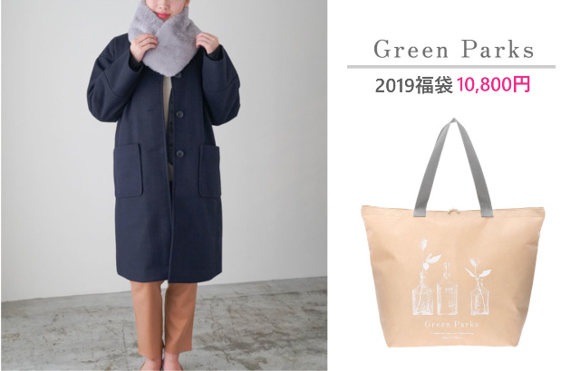 グリーンパークス福袋201910800