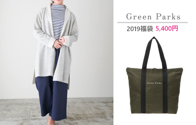 グリーンパークス福袋20195400