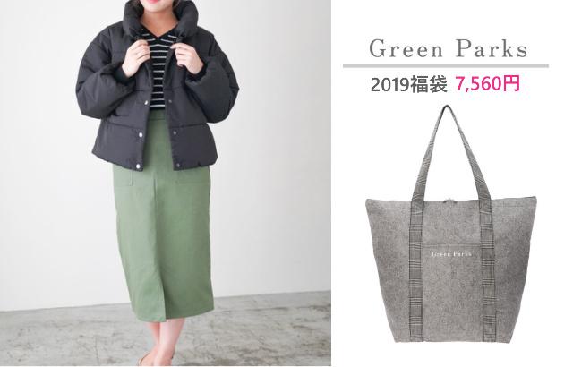 グリーンパークス福袋20197560