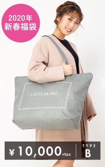 セシルマクビー2020福袋 10000円福袋 【選べるコート】Bタイプ:ノーカラーコート