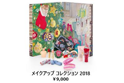ポールアンドジョークリスマスコフレ2018メイクアップコレクション