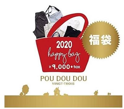 プードゥドゥ福袋2020