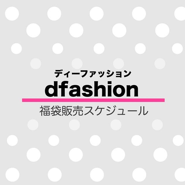 ディーファッション福袋2019販売スケジュール