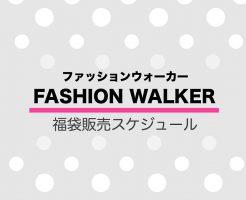 ファッションウォーカー福袋2019販売スケジュール