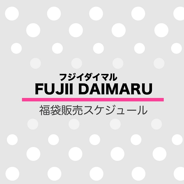 フジイダイマル福袋2019販売スケジュール