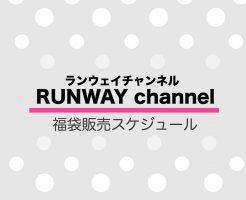 ランウェイチャンネル福袋2019販売スケジュール