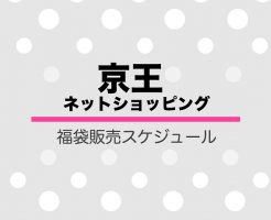京王ネットショッピング福袋2019販売スケジュール