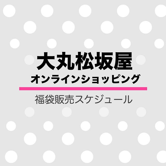 大丸松坂屋福袋2019販売スケジュール