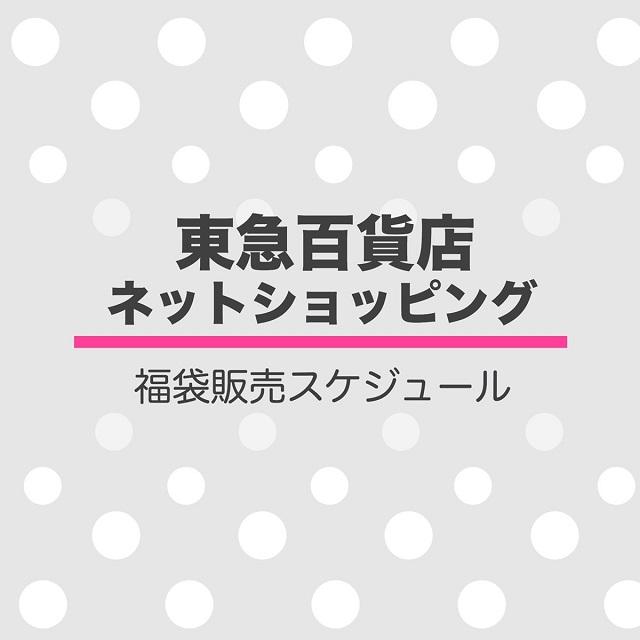 東急百貨店福袋2019販売スケジュール