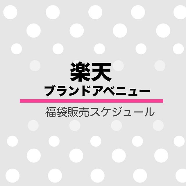 楽天ブランドアベニュー福袋2019販売スケジュール