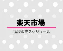 楽天市場福袋2019販売スケジュール