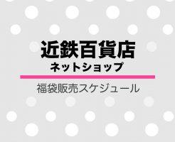 近鉄百貨店福袋2019販売スケジュール