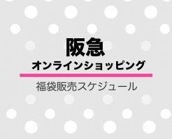 阪急オンライン福袋2019販売スケジュール