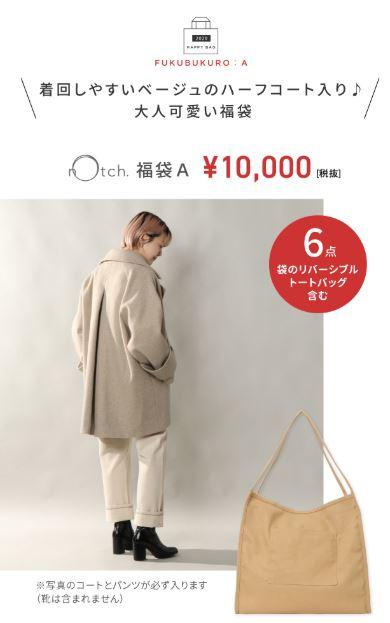 notch.(ノッチ)福袋2020 a