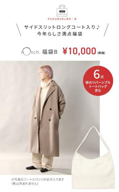 notch.(ノッチ)福袋2020 b